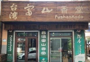 瀋陽瀋河店