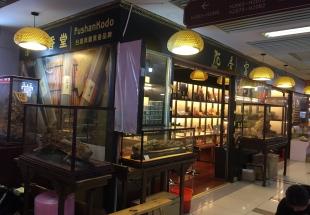 東陽木雕誠店