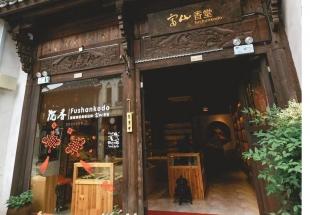 浙江衢州店