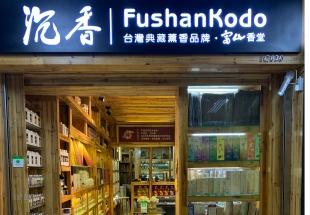 筍崗工藝城店