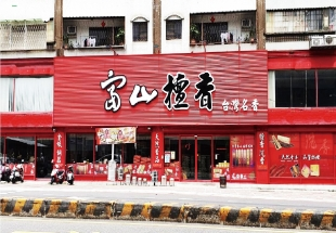中華旗艦店