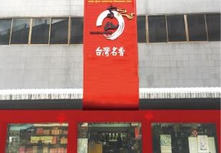 曼谷PIXIMA店
