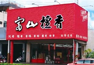 宜蘭中山店