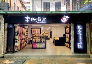 廣州淨慧店
